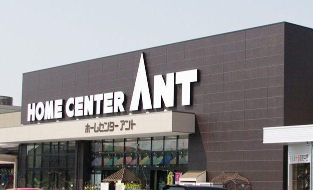 アント ホームセンター