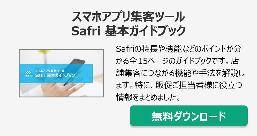safri2