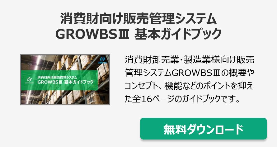 growbs2