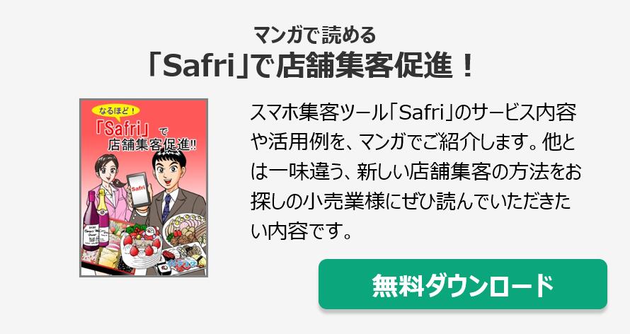 safri1