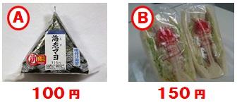 どっちを選びますか?