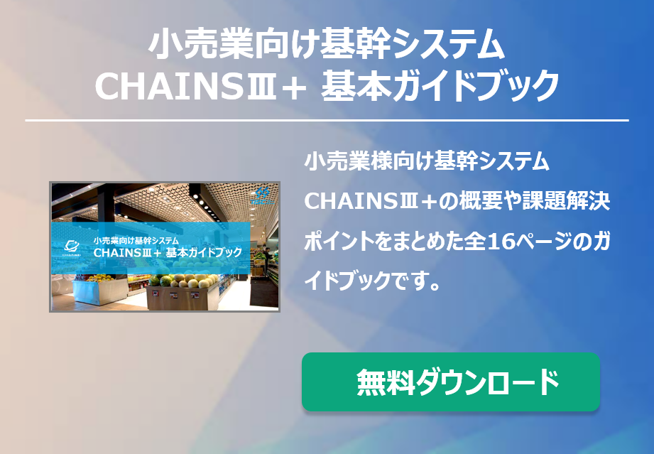 chains4