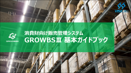 消費財向け販売管理システム「GROWBSⅢ」基本ガイドブック