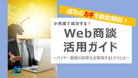 小売業で成功する!Web商談活用ガイド