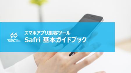 スマホアプリ集客ツール「Safri」基本ガイドブック