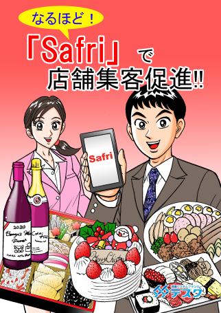 マンガで読める「Safri」で店舗集客促進!!