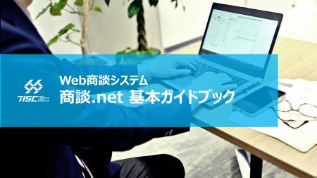 Web商談システム 「商談.net」基本ガイドブック