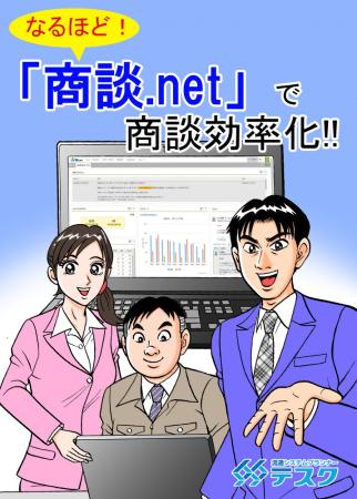 マンガで読める「商談.net」で商談効率化!!